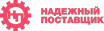 Надёжный поставщик ООО Тотем